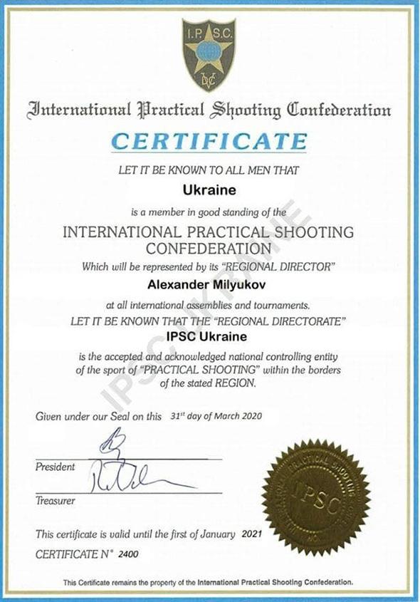 Сертіфікат регіонального директора МКПС в Україні