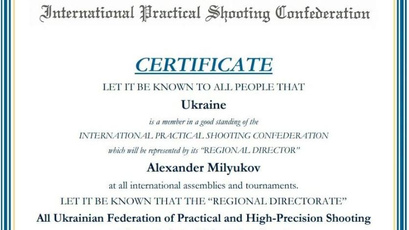 Всеукраїнська федерація практичної та високоточної стрільби отримала від МКПС сертифікат
